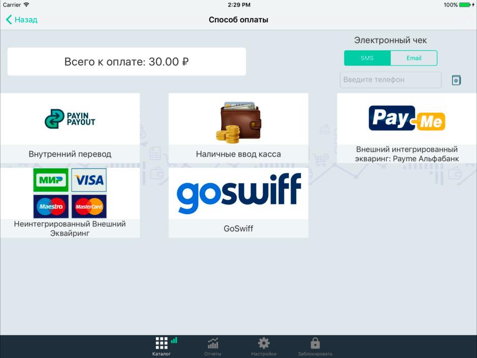 Онлайн-касса i-Retail для iOS-устройств (54ФЗ) - 9